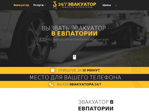 evpatoria.glavtrak.ru