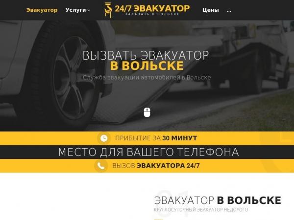 volsk.glavtrak.ru