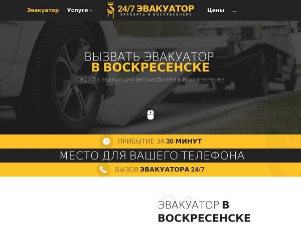 voskresensk.glavtrak.ru