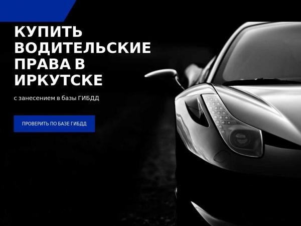 irkutsk.sam-poehl.com