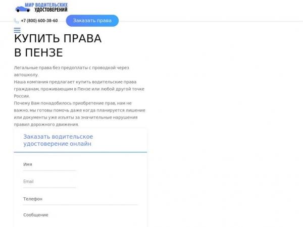 penza.fort-pravas.com