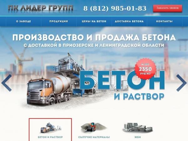 priozersk.beton-titan-spb.ru